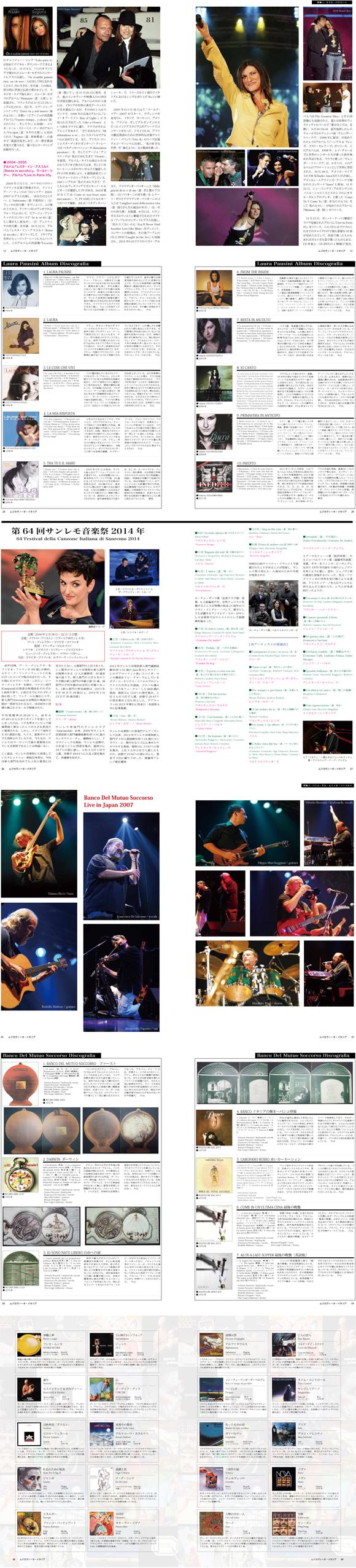 MusicaVita Italia 第5号 サンプルページ