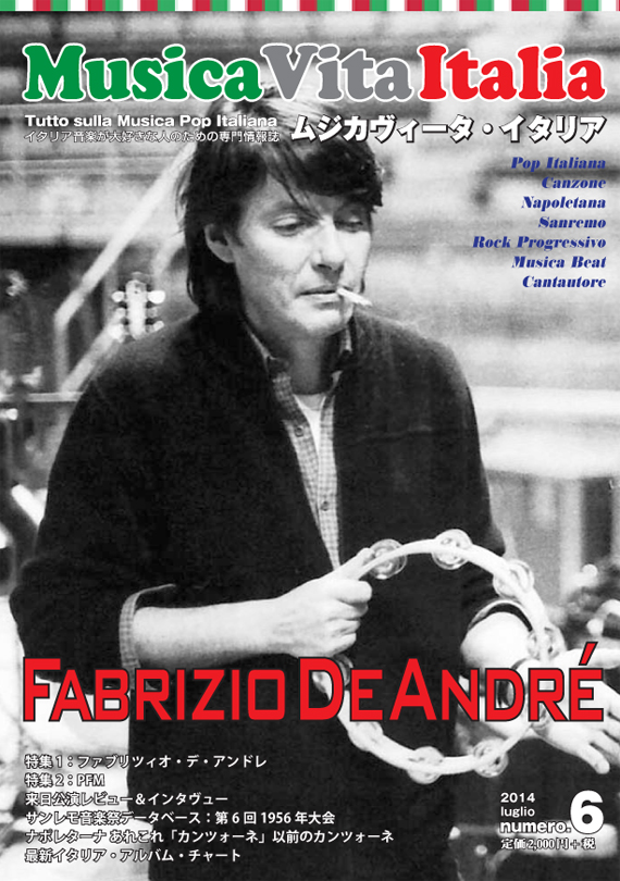 MusicaVita Italia 第6号